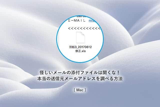 怪しいメールの添付ファイルは開くな!なりすましメールの本当の送信元メールアドレスを調べる方法
