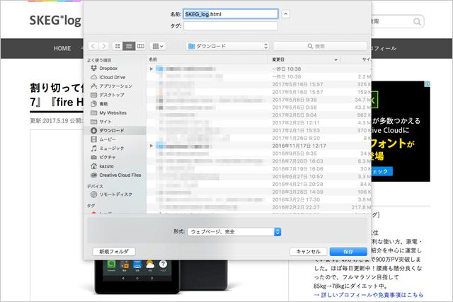 ファイルを「開く・保存」をなかったことにしてくれる