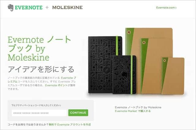 EVERNOTE × MOLESKINE