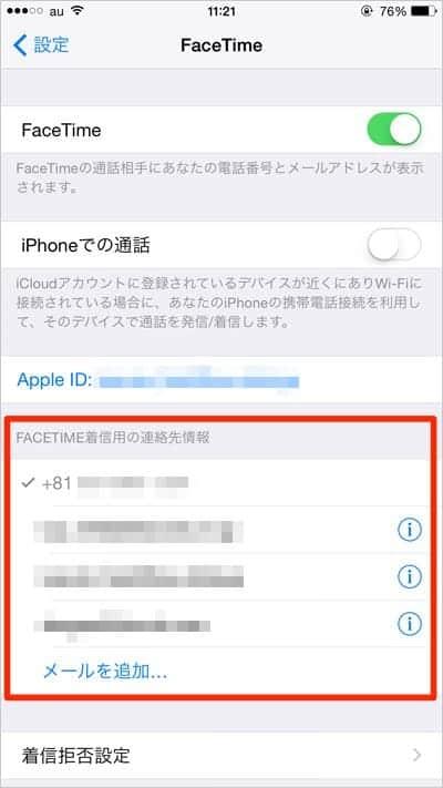 iPhoneのFaceTime設定画面
