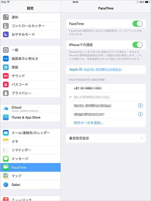 iPad miniのFaceTime設定画面