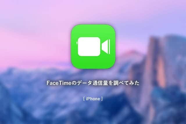 iOS 10でFaceTimeビデオ・オーディオのデータ通信量がどれくらいか調べてみた。