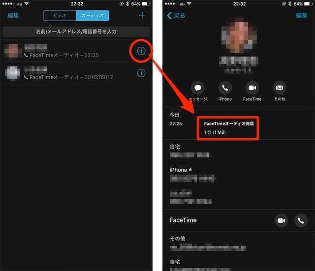 FaceTimeオーディオのデータ通信量