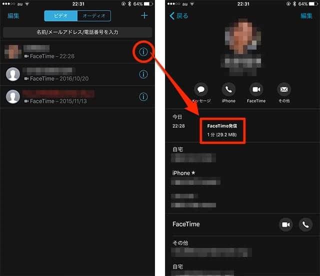 FaceTimeビデオのデータ通信量