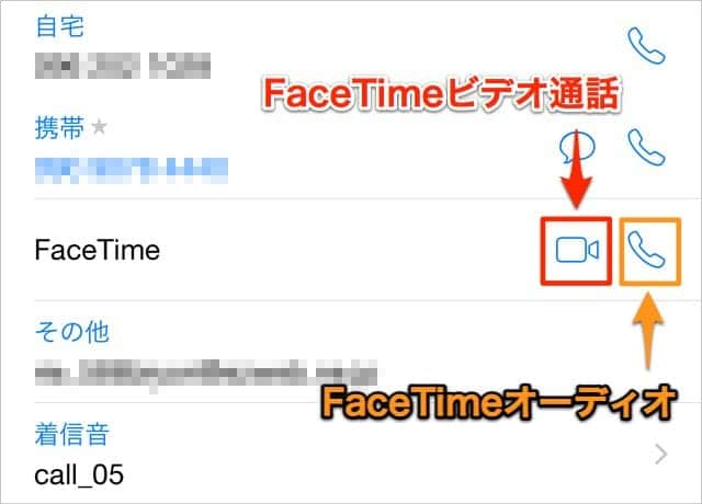 FaceTime ビデオ通話と音声通話