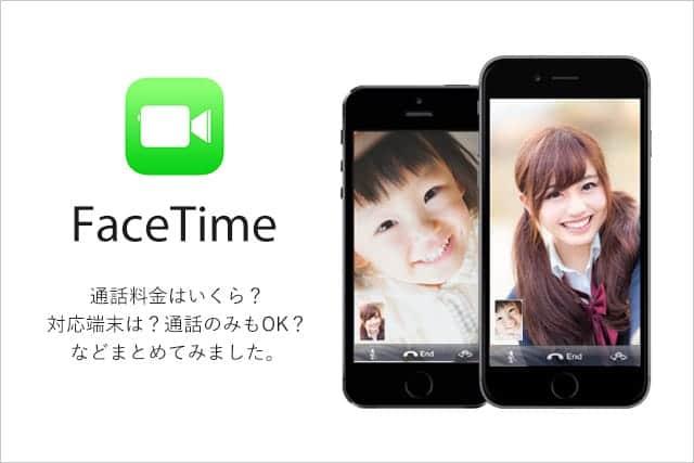 FaceTimeの通話料金はいくら?対応端末は?などまとめてみた。