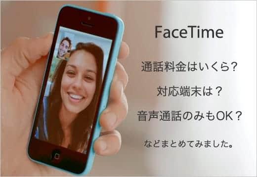 FaceTimeの料金は?などまとめてみました。