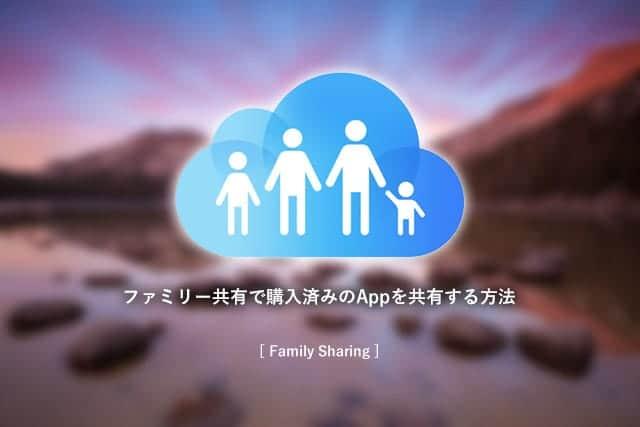 ファミリー共有で購入済みのAppを家族と共有する方法