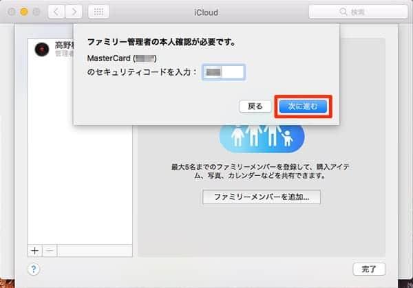 ファミリー管理者のクレジットカードのセキュリティコードを入力