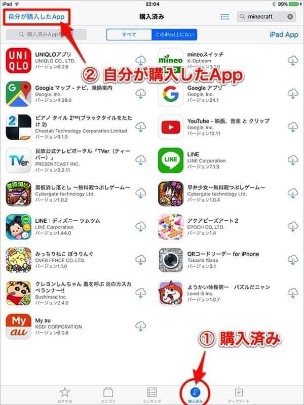 App Storeの購入済みをタップ