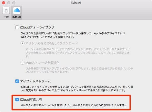 Macのシステム環境設定→iCloudで写真を共有をオンにする