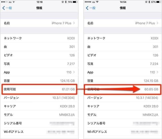 iCloudのストレージは消費されないが、iPhoneのストレージは消費される
