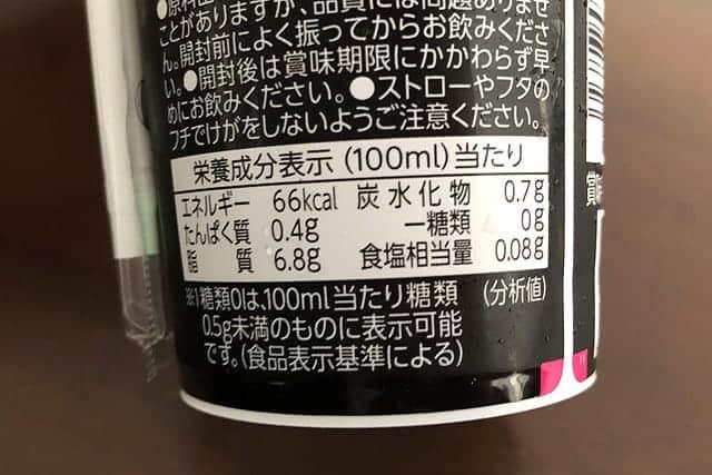 栄養成分 糖質は0g