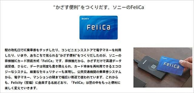iPhone 7にFeliCa採用か