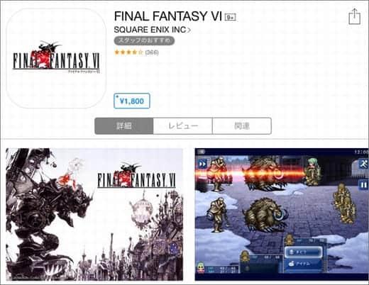 App Store Final Fantasy 6