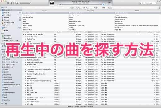 iTunesで再生中の曲を探す方法