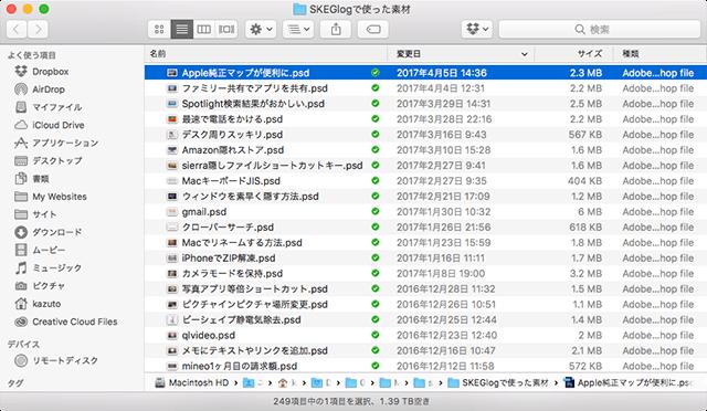 ウィンドウ内のファイルをリスト表示