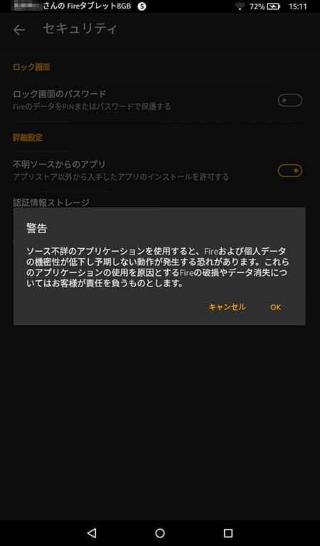 セキュリティ 不明ソースからのアプリの警告
