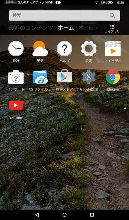 FireタブレットにGoogle Playストアをインストール完了