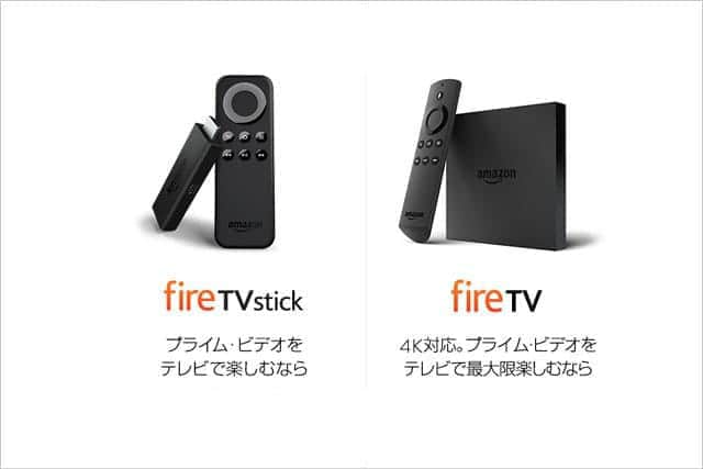 Amazon Fire TV Stick と Fire TV