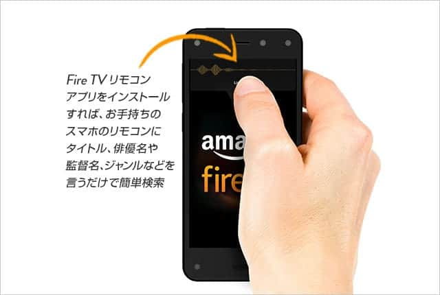 Fire TV リモコンアプリ