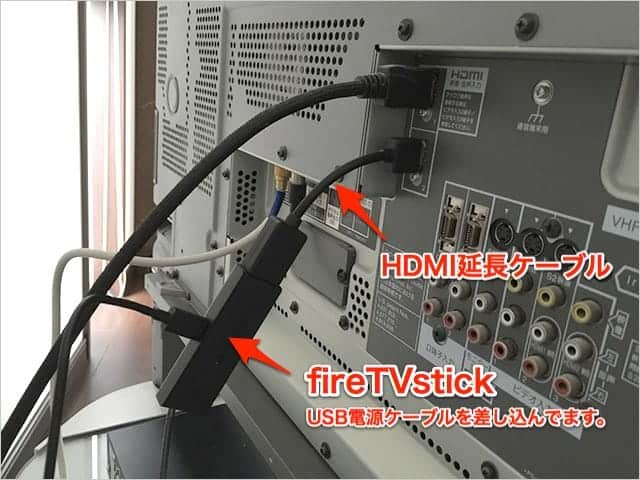 fireTVstickをテレビに接続