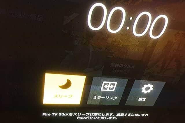 AmazonのFire TVをスリープさせる方法