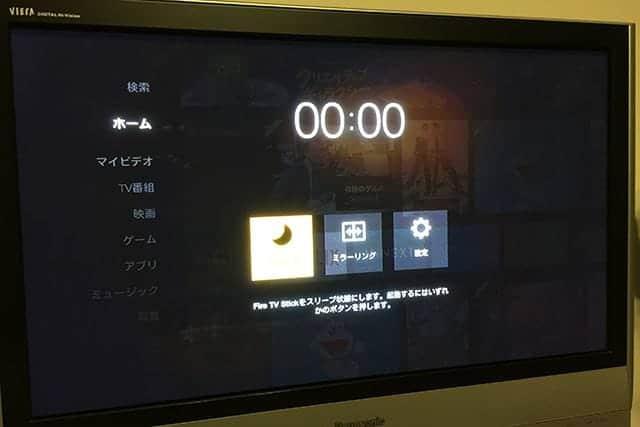 Fire TV Stick スリープ選択画面