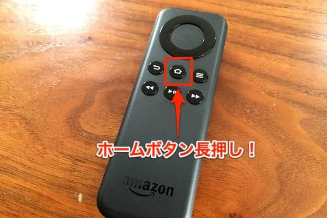Fire TV Stickのホームボタンを長押し!