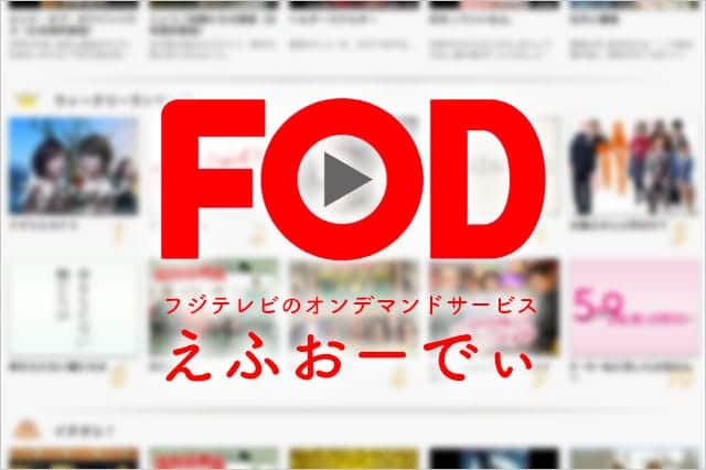 フジテレビのオンデマンドサービス FOD(えふおーでぃ) 放送終了後7日間無料視聴できるプラスセブンは使える