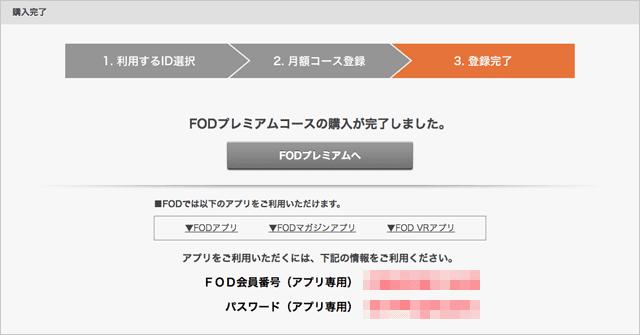 FODプレミアムコースの購入が完了しました