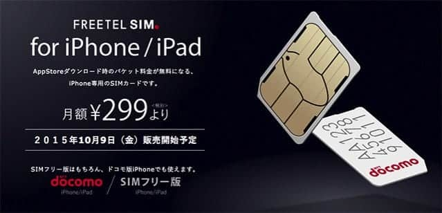 FREETEL SIM for iPhone/iPad