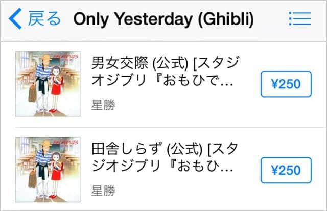 ジブリ作品のオリジナル楽曲がiPhoneの着信音に!