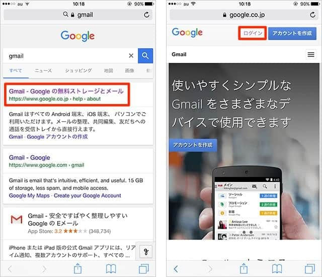 iPhoneでGmailの設定を変更する方法