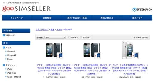 goo SIMSELLER iPhone 5のページ