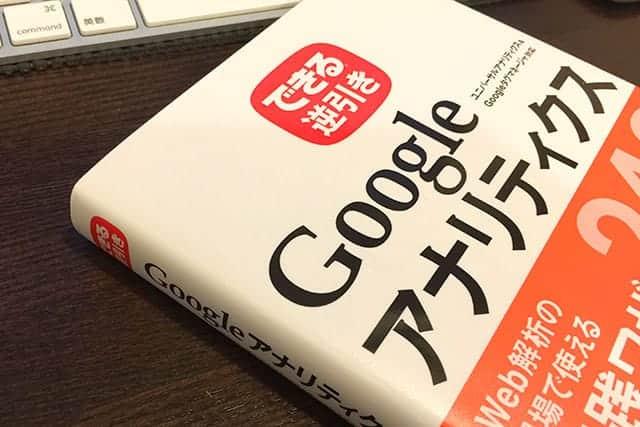 できる逆引きGoogleアナリティクス Web解析の現場で使える実践ワザ240