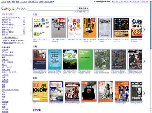 Google ブックス 画面キャプチャ