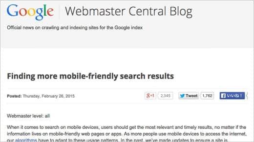 WEB制作者に捧ぐ。Googleがスマホ対応サイトを検索上位表示することを明言