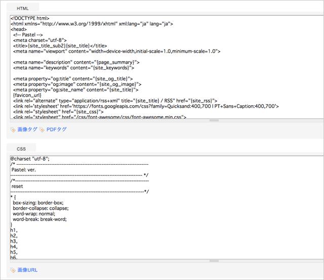 HTMLとCSSも変更可能