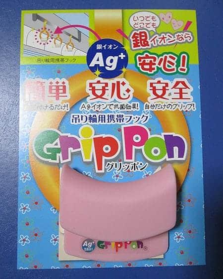 GripPon(グリッポン) パッケージ