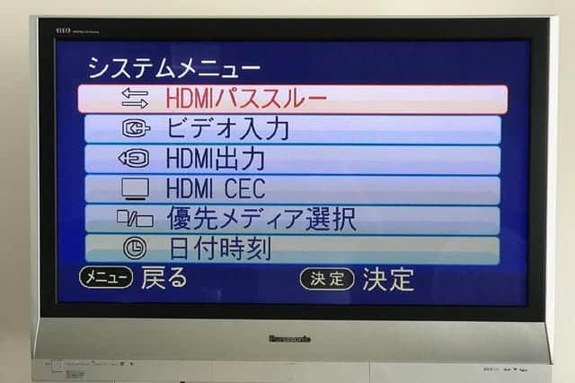 HDMIパススルー設定