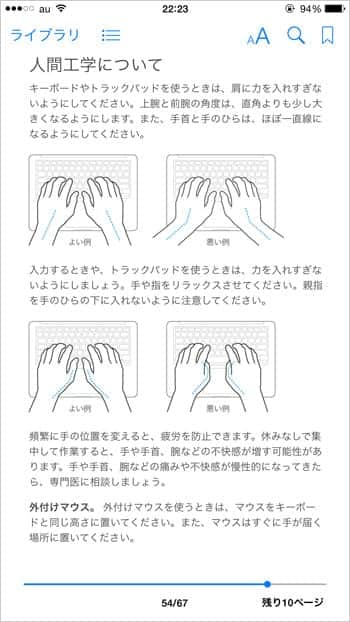 MacBook Airの基本 人間工学について