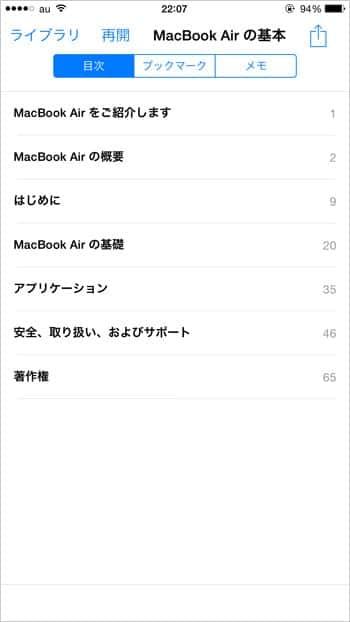 MacBook Airの基本 目次