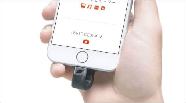 iPhoneに接続したiBRIDGE