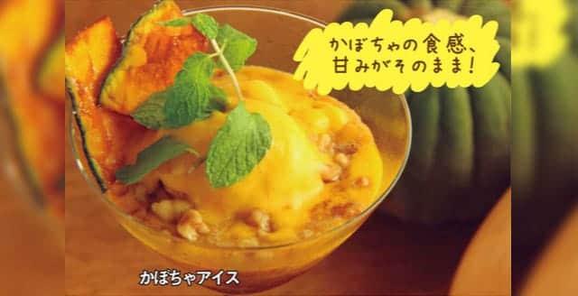 アイスデリでかぼちゃアイス