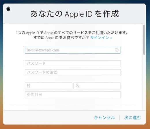 あなたのApple IDを作成