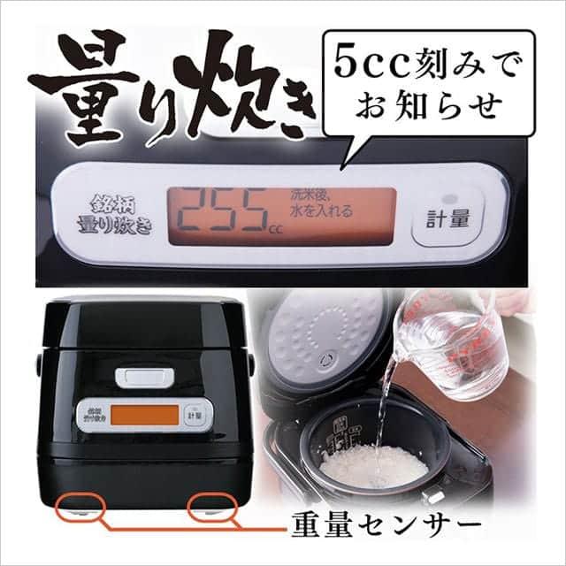 もう計量なんて必要ない!微妙に残った米も最適な炊き上がりに!