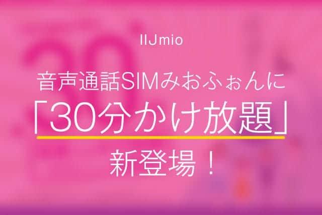 格安SIMシェア2位のIIJmioも電話かけ放題参入!「5分かけ放題」に加え「30分かけ放題」プランが新登場!