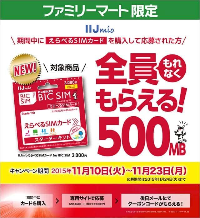 IIJmio ファミリーマート限定 全員もれなくもらえる!500MB