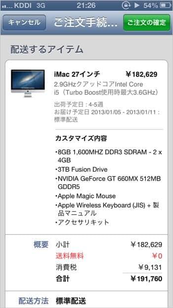 極薄iMac 注文内容